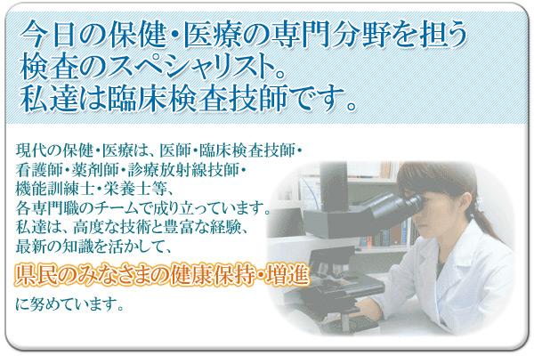 臨床検査技師について